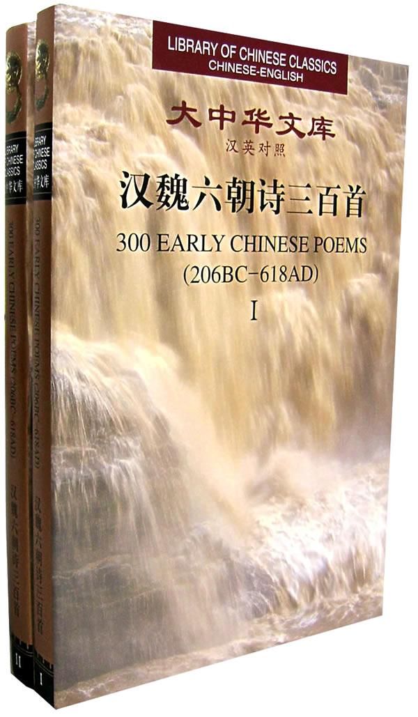 汉魏六朝诗三百首(全二卷)