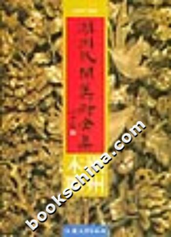 潮州民间美术全集:潮州木雕