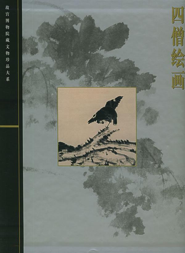 四僧绘画:故宫博物院藏文物珍品大系