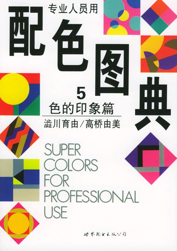 专业人员用配色图典 第5册