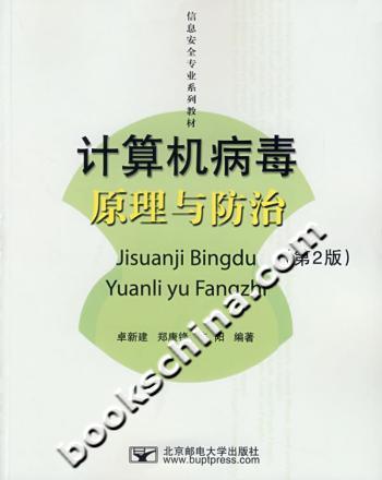 计算机病毒原理与防治-(第2版)