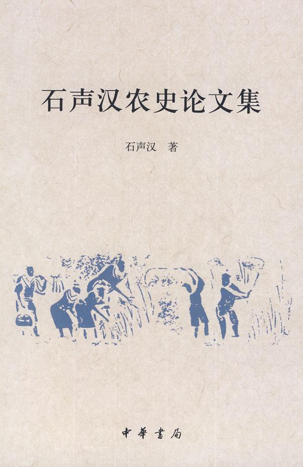 石声汉农史论文集
