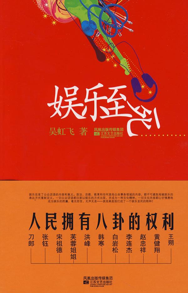 文化 世界文化 娱乐至死  分享       吴虹飞  著 出版社:江苏文艺