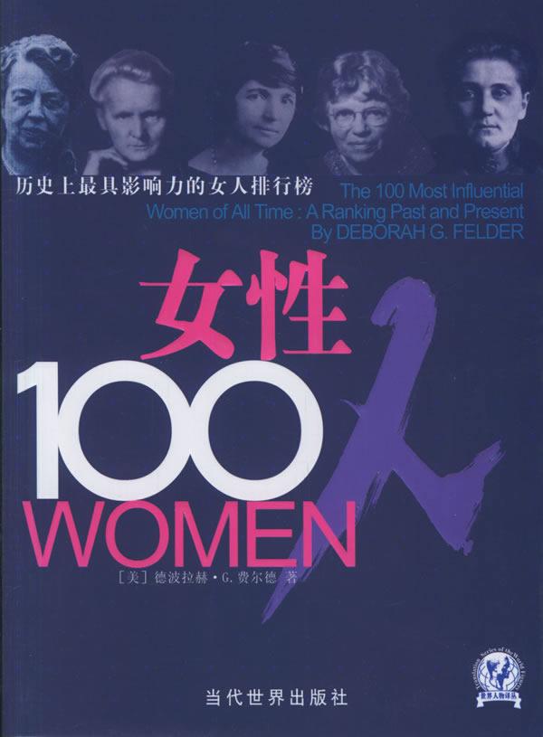 女性100排行榜-历史上最具影响力的女人排行榜