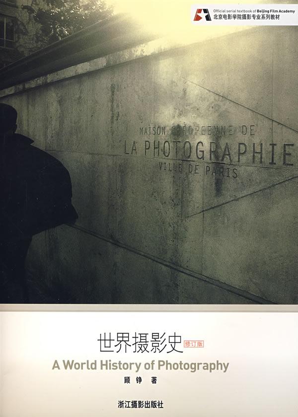 世界摄影史-(修订版)
