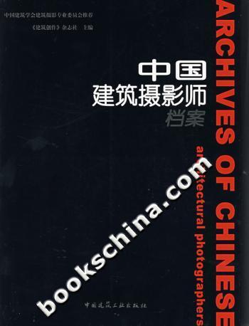 中国建筑摄影师档案