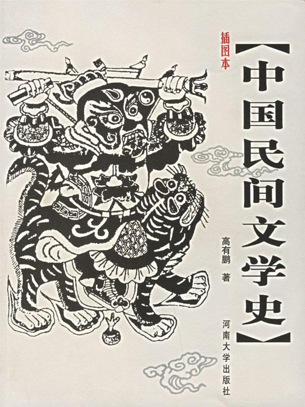 插图本中国民间文学史