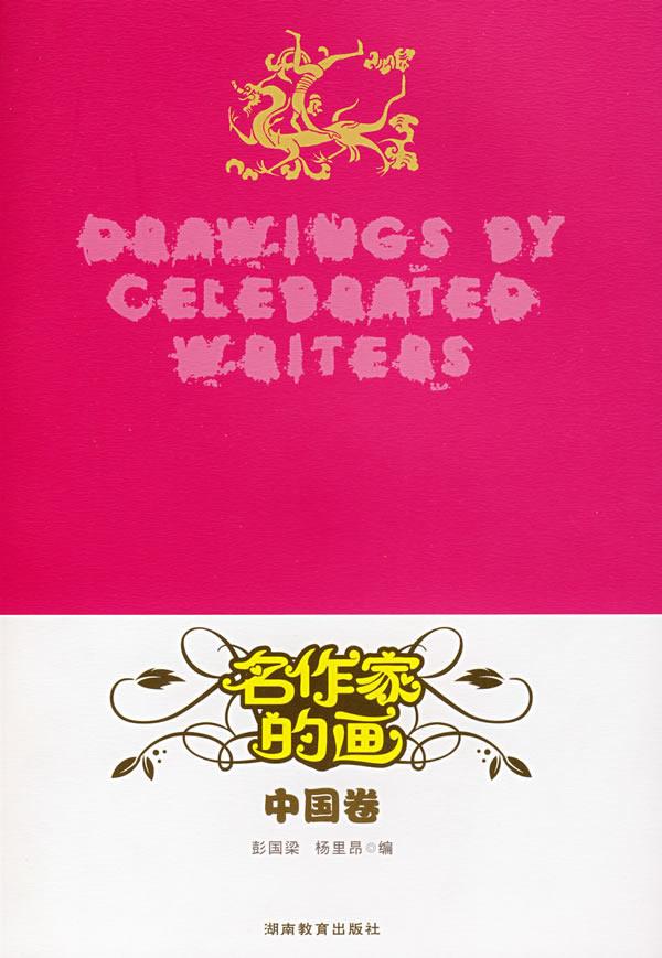 名作家的画-中国卷