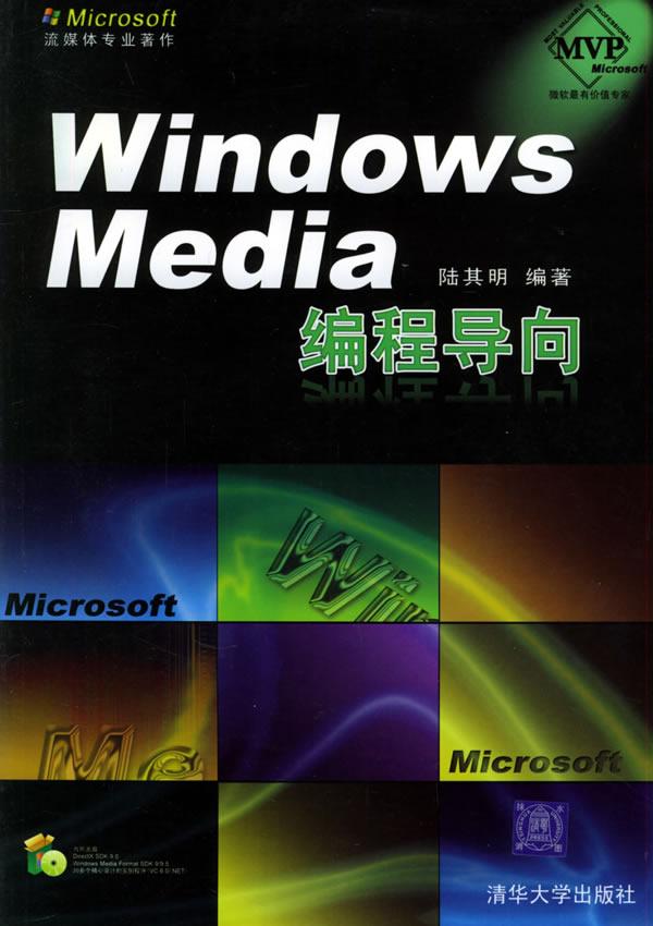 windows media audio 9下载_windows media编程导向_windows media 10
