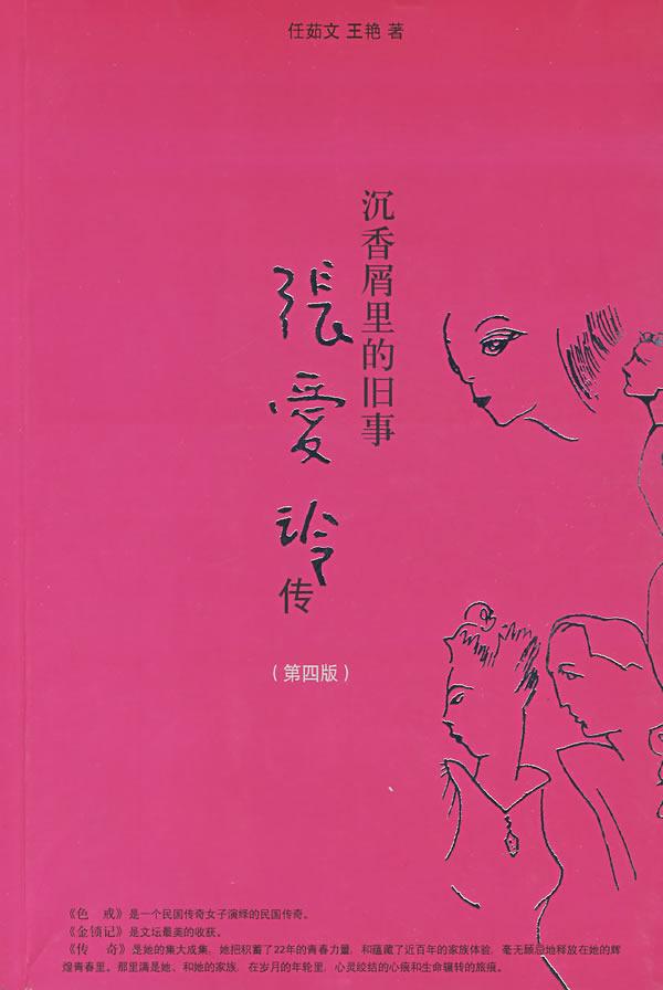 沉香屑里的旧事-张爱玲传(第四版)