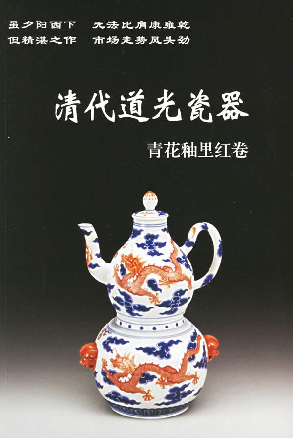 清代道光瓷器(青花釉里红卷)