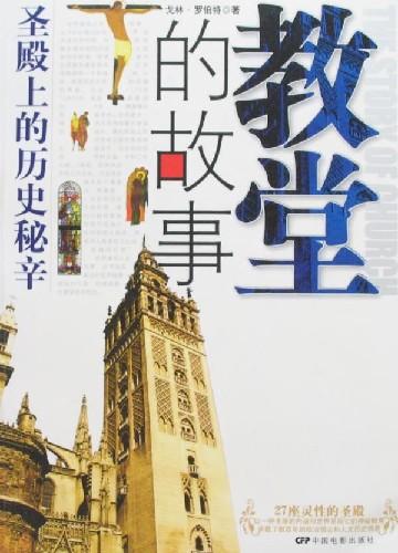 世界建筑人文故事-教堂的故事