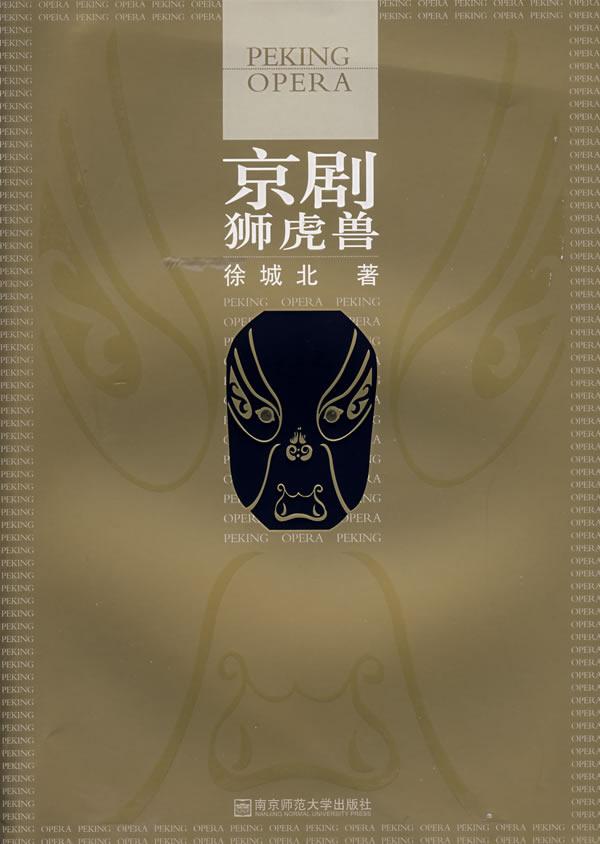 京剧狮虎兽