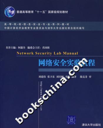 网络安全实验教程