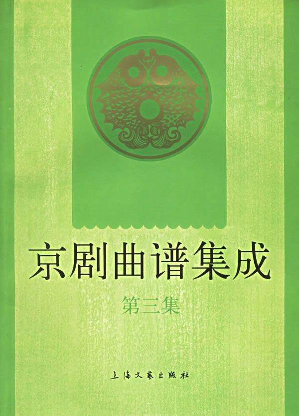 京剧曲谱集成。第3集