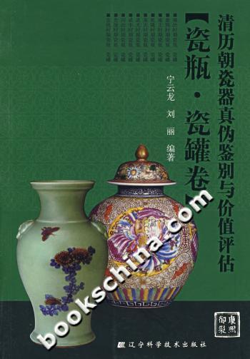 清历朝瓷器真伪鉴别与价值评估·瓷瓶·瓷罐卷