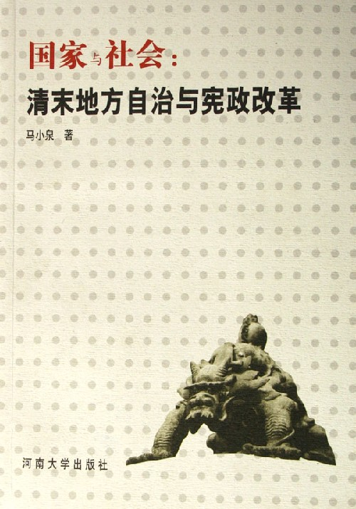 国家与社会(清末地方自治与宪政改革)