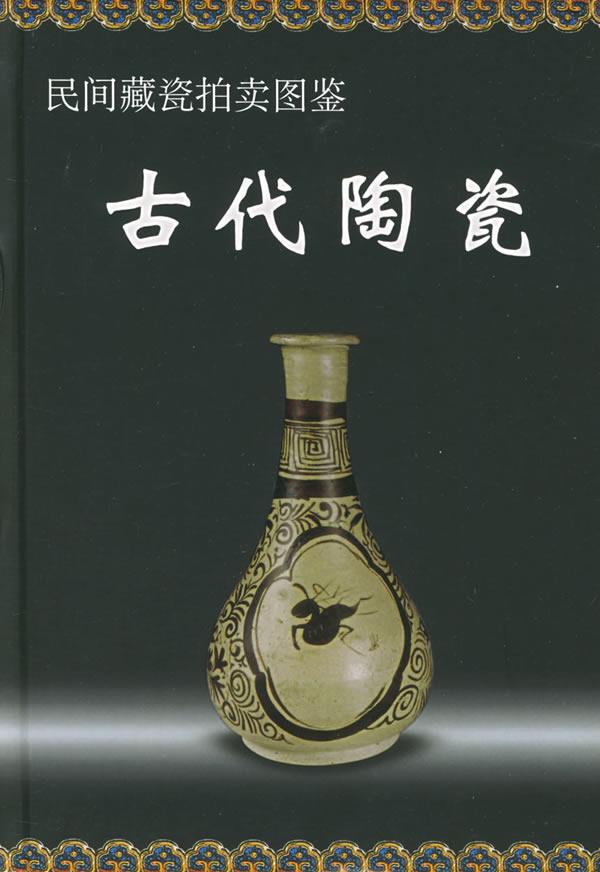 民间藏瓷拍卖图鉴古代陶瓷