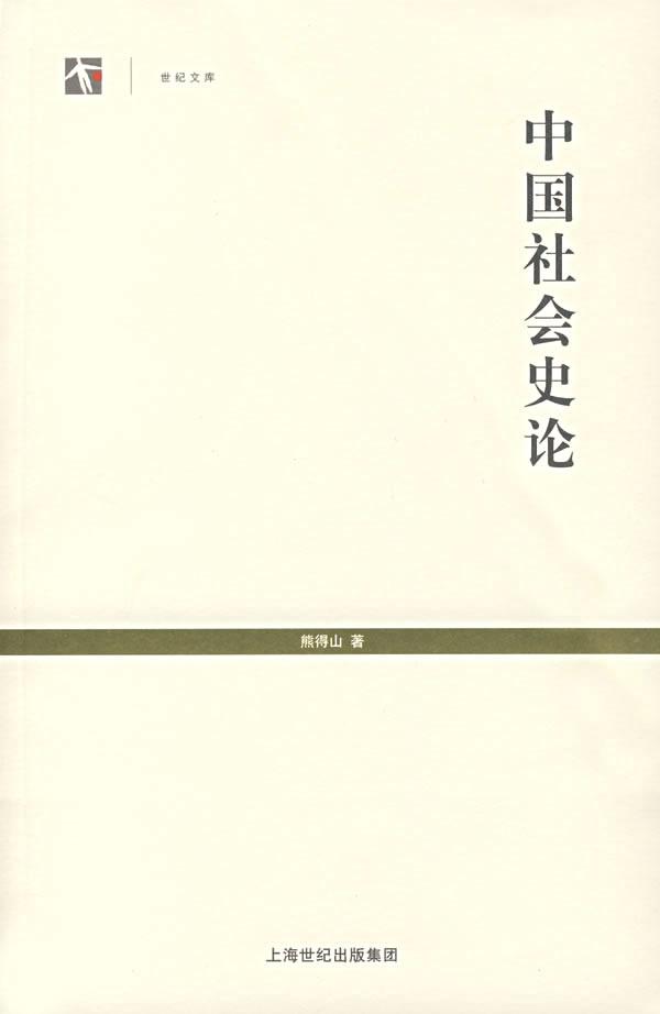 中国社会史论