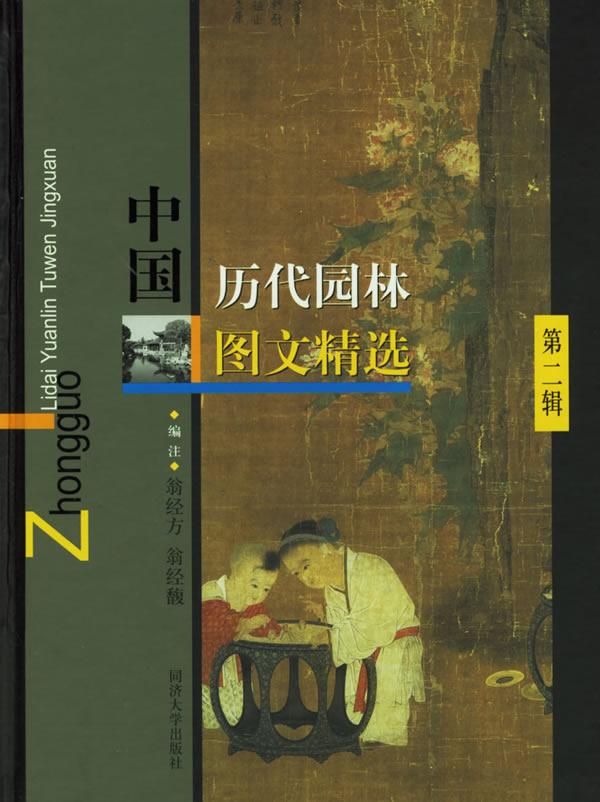 中国历代园林图文精选:第二辑