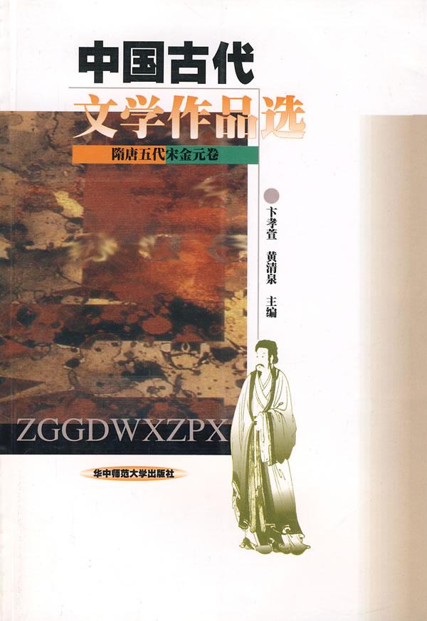 中国古代文学作品选(隋唐五代宋金元卷)