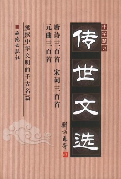 中华藏典:传世文选:唐诗三百首,宋词三百首,元曲三百首
