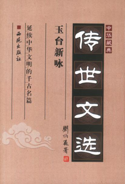 中华藏典:传世文选:玉台新咏