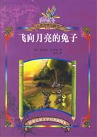 世界儿童文学名著插图本--飞向月亮的兔子