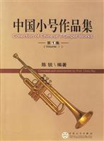 中国小号作品集-(第1集)(含CD二张)