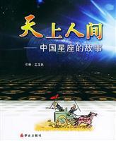 天上人间(中国星座的故事)