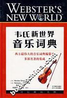韦氏新世界音乐词典