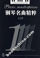 钢琴名曲精粹(1)(含CD)