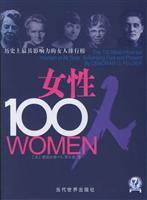 女性100排行榜-�v史上最具影�力的女人排行榜
