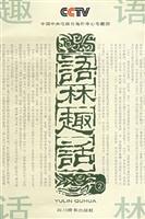 语林趣话(2)