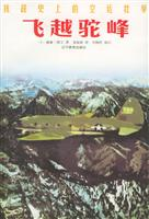 飞越驼峰-抗战史上的空运壮举