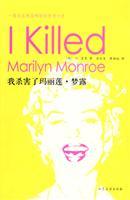 我杀害了玛丽莲・梦露