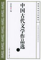 中国古代文学作品选--二