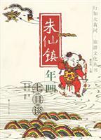 朱仙镇年画:七日谈