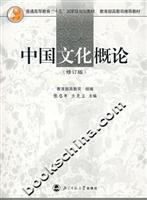 中国文化概论-(修订版)
