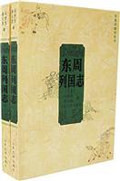 东周列国志-(共两册)