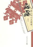 中国人的心灵图谱(魂魄)