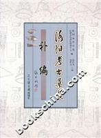 洛阳考古集成(补编)