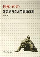 ��家�c社��(清末地方自治�c��政改革)