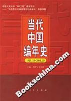 当代中国编年史(1949.10-2004.10)