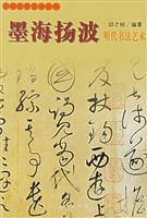 墨海扬波:明代书法艺术
