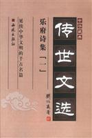 中华藏典:传世文选:乐府诗集(全三册)