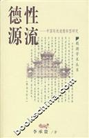 德性源流(中国传统道德转型研究)