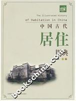 中国古代居住图典