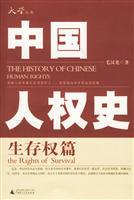 中国人权史生存权篇