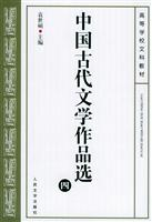 中国古代文学作品选--四